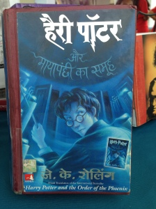 diwali harry potter in hindi website